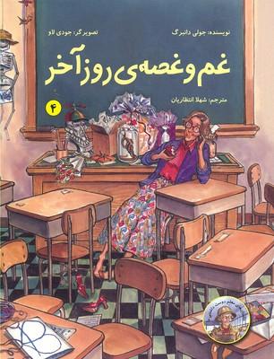 داستان-هاي-معلم-دوست-داشتني-ما-4--غم-و-غصه-روز-آخر