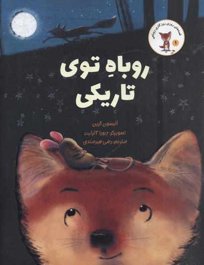 قصه-روزي-روباهي(1)روباه-توي-تاريكي