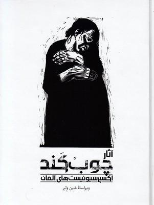 آثار-چوب-كند-اكسپرسيونيست