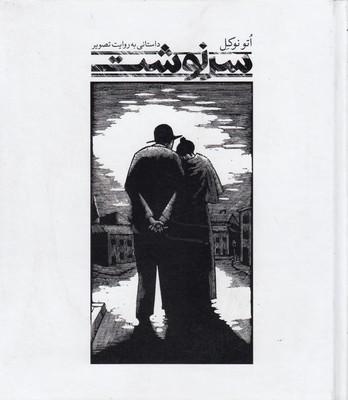 سرنوشت-داستاني-به-روايت-تصوير