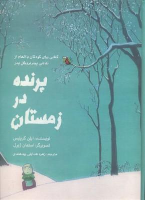 پرنده-در-زمستان