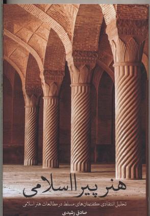 هنر-پيرا-اسلامي