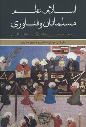 اسلام،-علم،-مسلمانان-و-فناوري