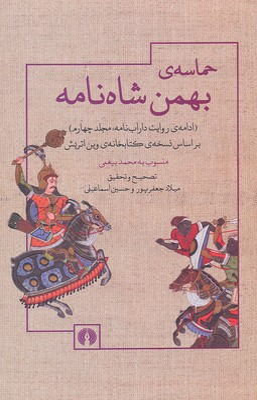 حماسه-بهمن-شاه-نامه