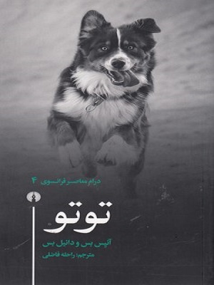 توتو-