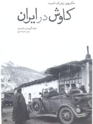 كاوش-در-ايران