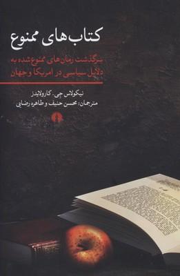 كتاب-هاي-ممنوع-سرگذشت-رمان-هاي-ممنوع-شده-به-دلايل-سياسي-در-آمريكا-و-جهان