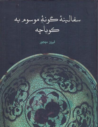 سفالينه-گونه-موسوم-به-كوباچه