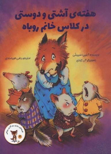قصه-روزي-روباهي(4)هفته-آشتي-و-دوستي-در-كلاس-خانم-روباه