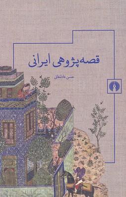 قصه-پژوهي-ايراني