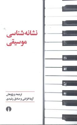 نشانه-شناسي-موسيقي