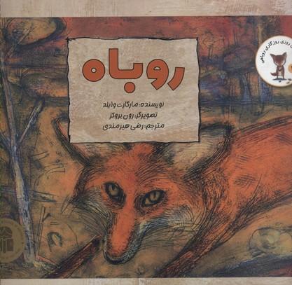 قصه-روزي-روباهي(3)روباه