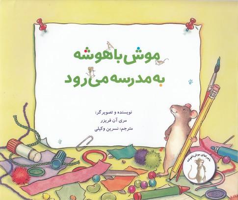 موش-باهوش-به-مدرسه-مي-رود