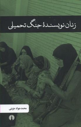 زنان-نويسنده-جنگ-تحميلي