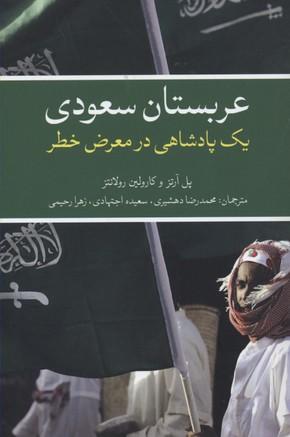 عربستان-سعودي-يك-پادشاه-در-معرض-خطر