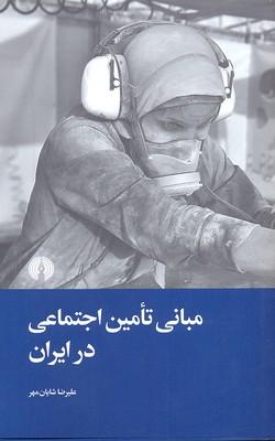 مباني-تامين-اجتماعي-در-ايران