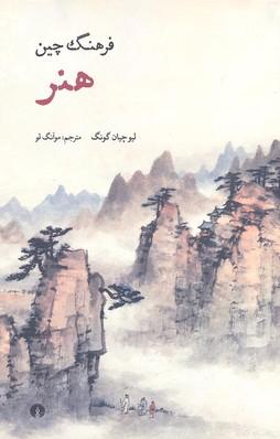 فرهنگ-چين-هنر