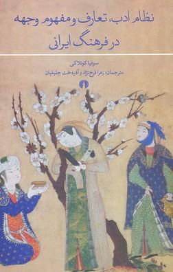 نظام-ادب-تعارف-و-مفهوم-وجهه-در-فرهنگ-ايراني