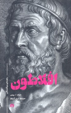 افلاطون-راهنماي-سرگشتگان