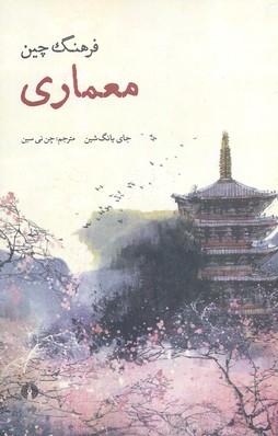 فرهنگ-چين-معماري
