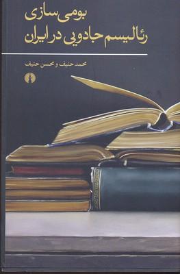 بومي-سازي-رئاليسم-جادويي-در-ايران