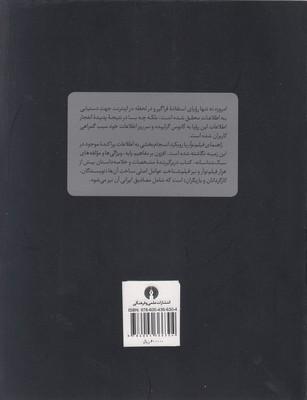 تصویر راهنماي فيلم نوآر