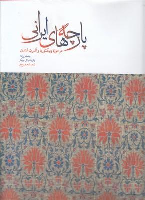 پارچه-هاي-ايراني