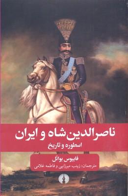 ناصرالدين-شاه-و-ايران-اسطوره-و-تاريخ