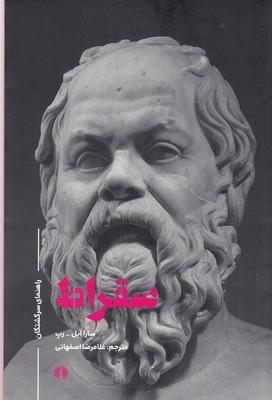 سقراط-راهنماي-سرگشتگان