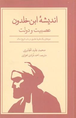 انديشه-ابن-خلدون-عصبيت-و-دولت