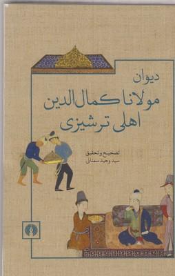 ديوان-مولانا-كمال-الدين-اهلي-ترشيزي