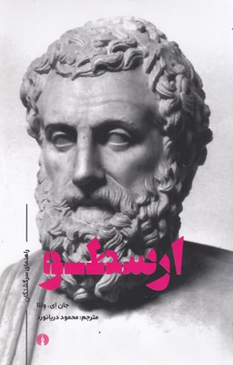ارسطو-راهنماي-سرگشتگان