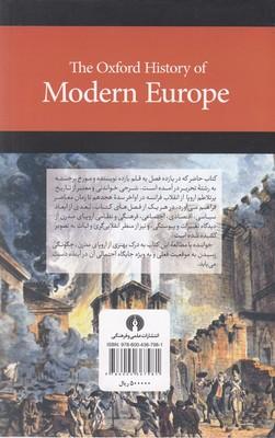 تصویر تاريخ اروپاي مدرن