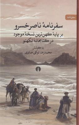 سفرنامه-ناصر-خسرو