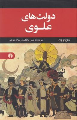 دولت-هاي-علوي
