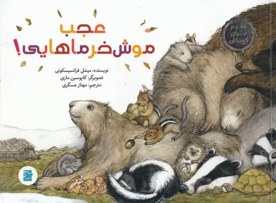 عجب-موش-خرماهايي-علوم-براي-كودكان