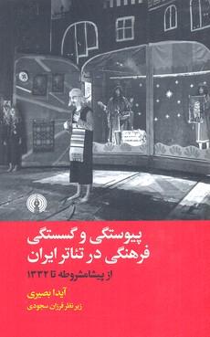 پيوستگي-و-گسستگي-فرهنگي-در-تئاتر-ايران
