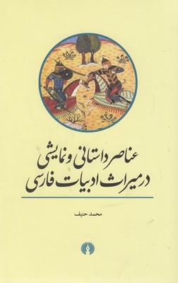 عناصر-داستاني-ونمايشي-درميراث-ادبيات-فارسي