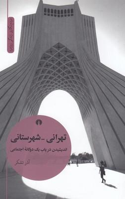 تهراني-شهرستاني-انديشيدن-درباب-يك-دوگانه-اجتماعي