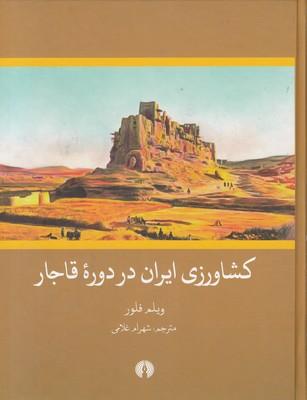 كشاورزي-ايران-در-دوره-قاجار