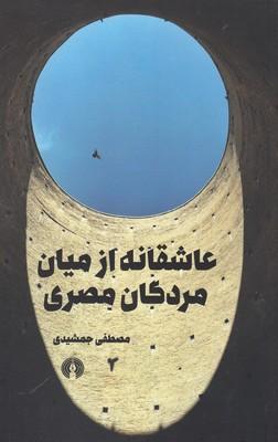 عاشقانه-از-ميان-مردگان-مصري