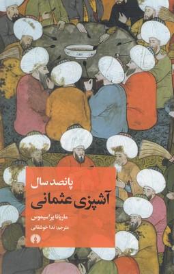 پانصد-سال-آشپزي-عثماني