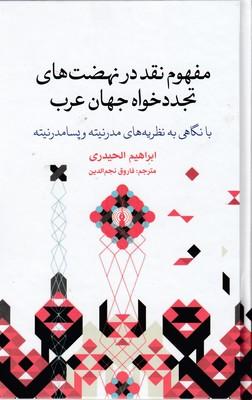مفهوم-نقد-درنهضت-هاي-تجددخواه-جهان-عرب
