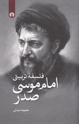 فلسفه-تربيتي-امام-موسي-صدر