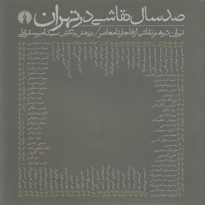 صد-سال-نقاشي-در-تهران