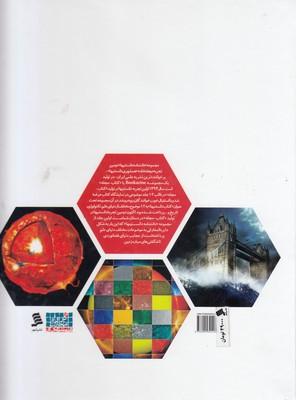 تصویر دانشنامه دانستنيها جلد اول
