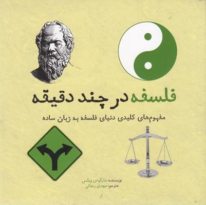 فلسفه-در-چند-دقيقه
