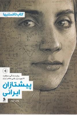 كتاب-دانستنيها-پيشتازان-ايران-1