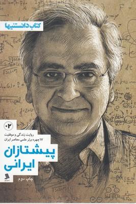 كتاب-دانستنيها-پيشتازان-ايران-2