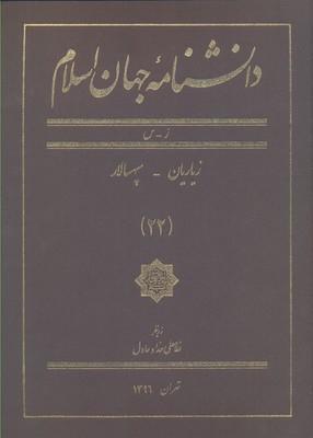 دانشنامه-جهان-اسلام(22)1394(زياريان-سپهسالار)
